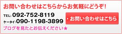 福岡桜坂☆カラーライトフェイシャル隠れ家エステティックサロン☆美肌・美身・美心をトータルプロデュース-お問い合わせはお気軽にどうぞ!