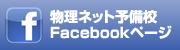 物理ネット予備校Facebookページはこちら